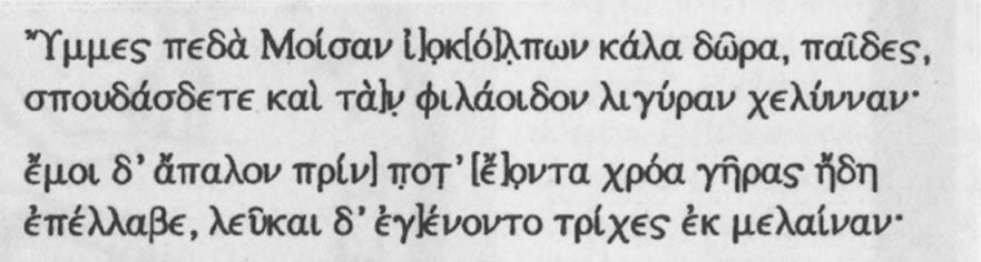 Sappho's poem on old age
